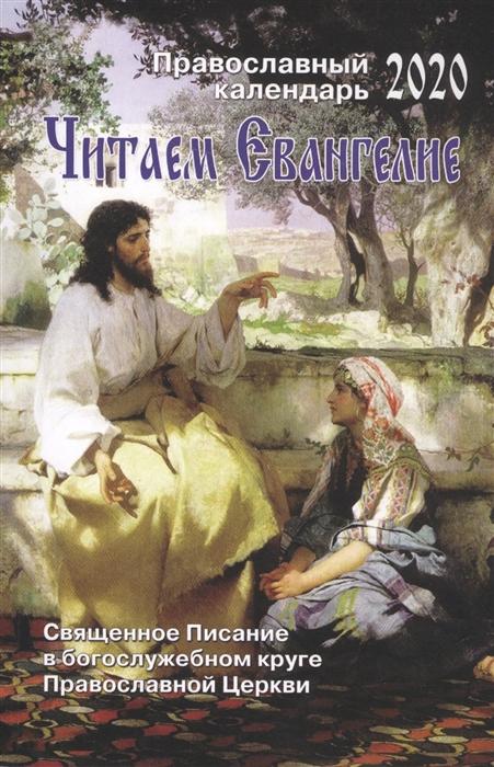Читаем Евангелие Православный календарь на 2020 год