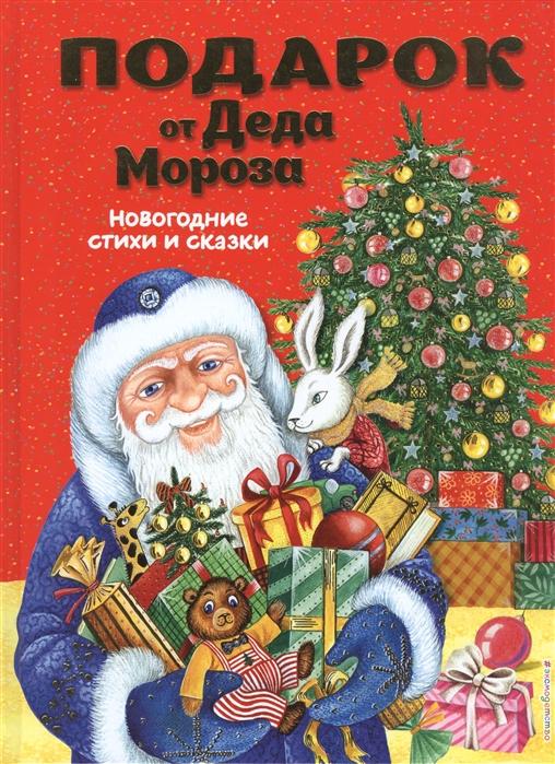 Куликова О. (ред.) Подарок от Деда Мороза Новогодние стихи и сказки