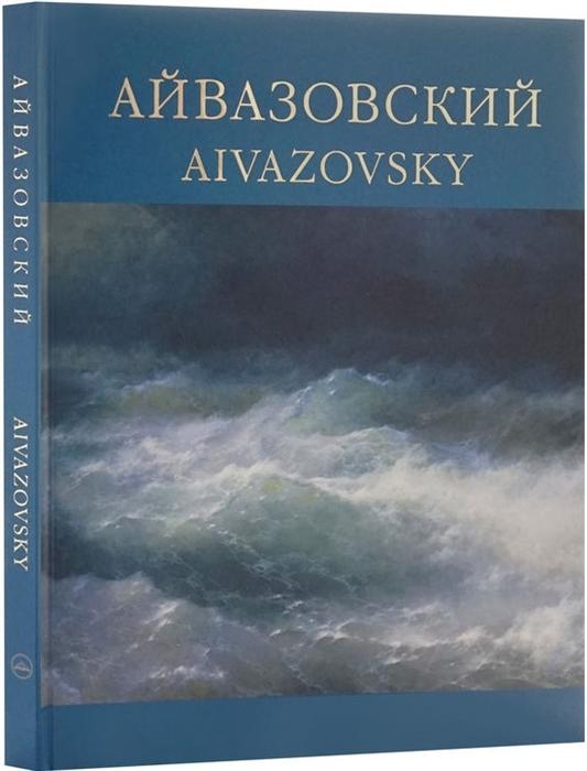 Айвазовский 1817-1900 Aivazovsky Альбом