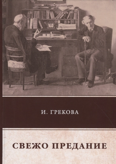 Грекова И. Свежо предание цена в Москве и Питере