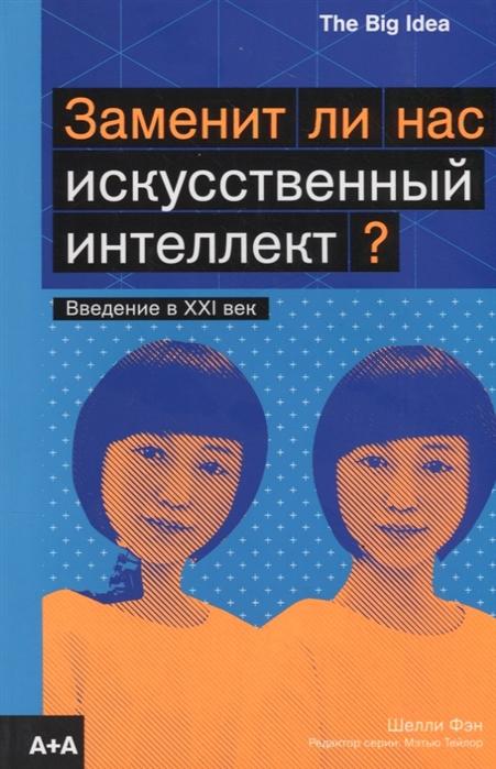 Фэн Ш. Заменит ли нас искусственный интеллект чамин ш позитивный интеллект почему только 20