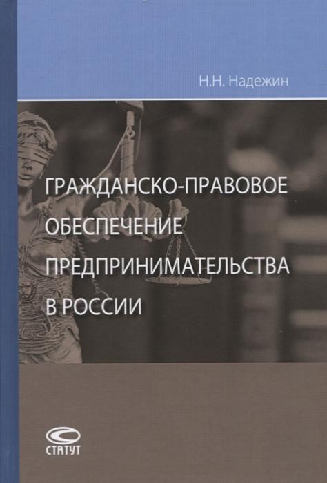 Надеждин Н. Гражданско-правовое обеспечение предпринимательства в России н в струмпэ в д сидоров аппаратное обеспечение эвм практикум