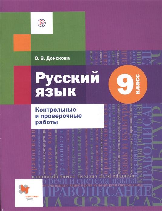 Донскова О. Русский язык 9 класс Контрольные и проверочные работы цена и фото
