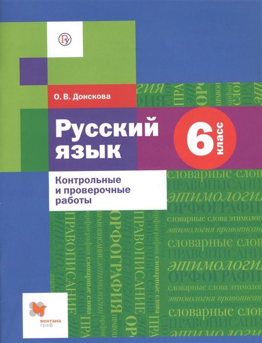 Донскова О. Русский язык 6 класс Контрольные и проверочные работы цена и фото