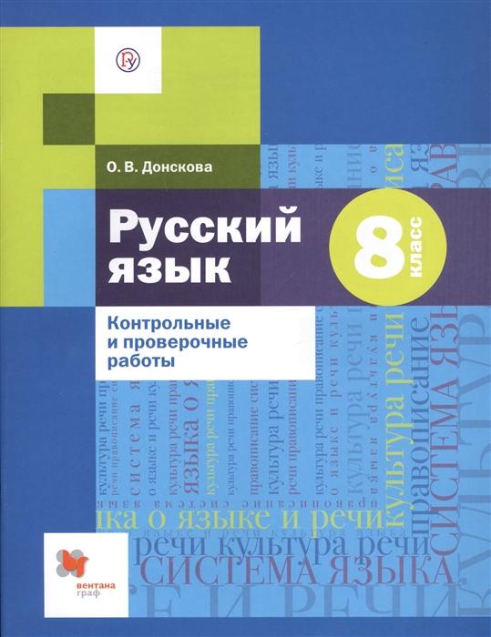 Донскова О. Русский язык 8 класс Контрольные и проверочные работы цена и фото