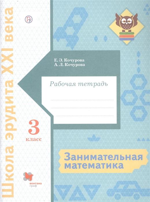 Кочурова Е., Кочурова А. Занимательная математика 3 класс Рабочая тетрадь