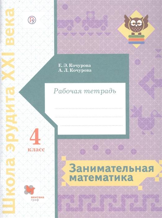 Кочурова Е., Кочурова А. Занимательная математика 4 класс Рабочая тетрадь
