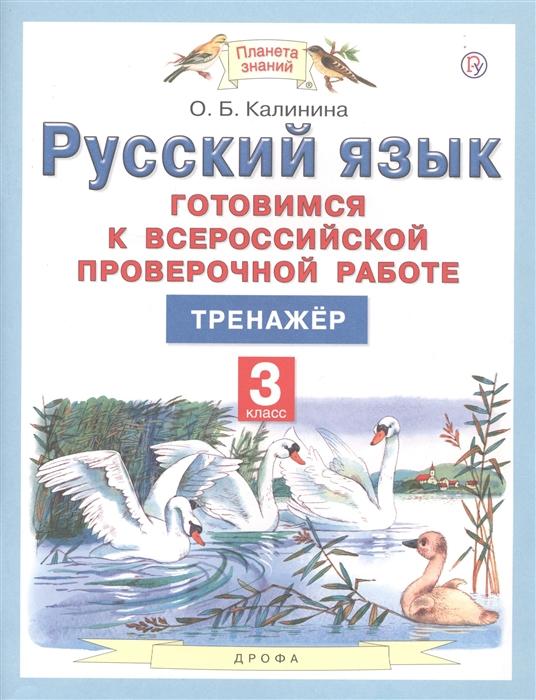 Калинина О. Русский язык 3 класс Готовимся к всероссийской проверочной работе Тренажер