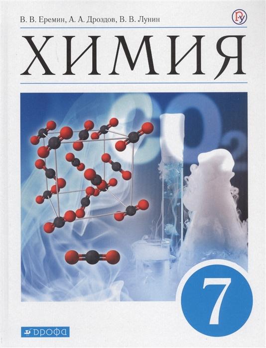 Еремин В., Дроздов А., Лунин В. Химия 7 класс Введение в предмет Учебное пособие цена