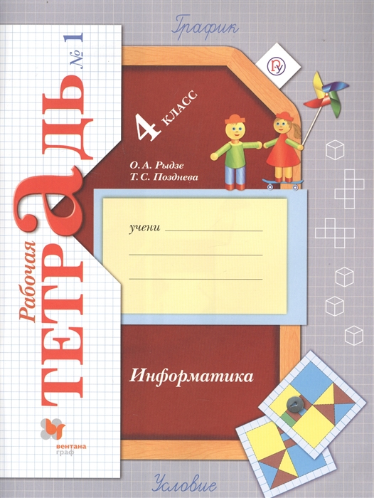 Рыдзе О., Позднева Т Информатика 4 класс Рабочая тетрадь 1 рыдзео а краснянская