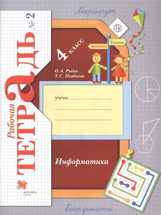 Рыдзе О., Позднева Т Информатика 4 класс Рабочая тетрадь 2 рыдзео а краснянская