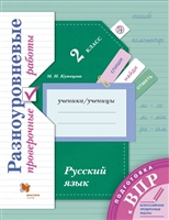 Русский язык. 2 класс. Разноуровневые проверочные работы