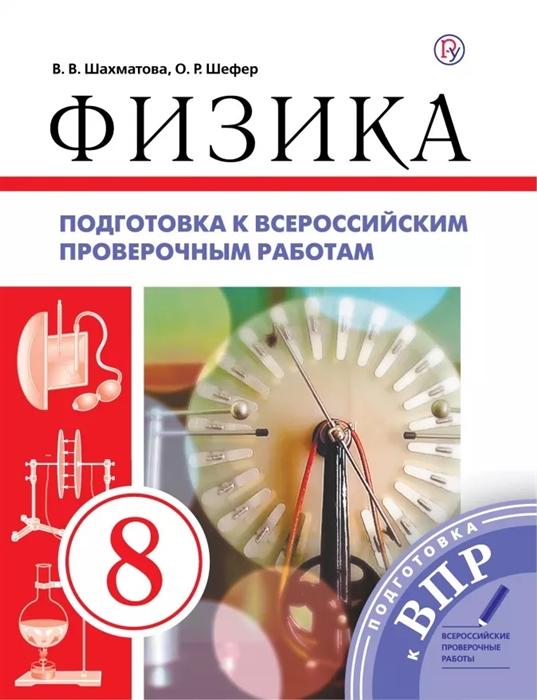 Шахматова В., Шефер О. Физика 8 класс Подготовка к всероссийским проверочным работам шахматова в шефер о физика 7 класс диагностические работы к учебнику а в перышкина