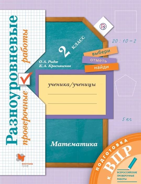Рыдзе О., Краснянская К. Математика 2 класс Разноуровневые проверочные работы рыдзео а краснянская