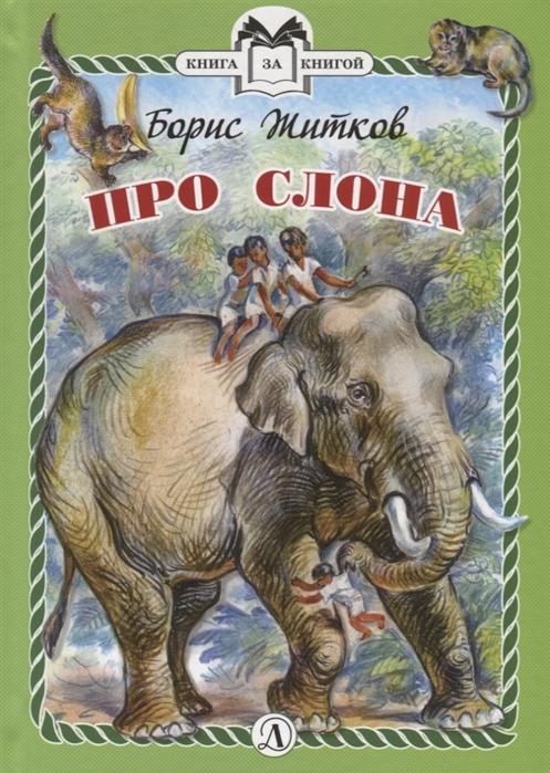 Житков Б. Про слона б житков избранное