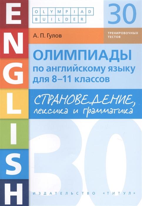 Олимпиады по английскому языку для 8-11 классов Страноведение лексика и грамматика 30 тренировочных вариантов Учебное пособие