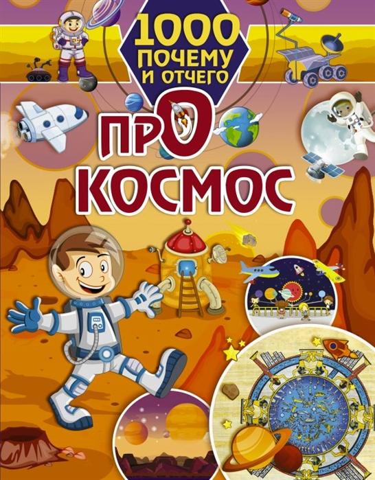 Хомич Е. Про космос