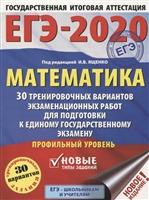 ЕГЭ - 2020. Математика. 30 тренировочных вариантов экзаменационных работ для подготовки к единому государственному экзамену. Профильный уровень