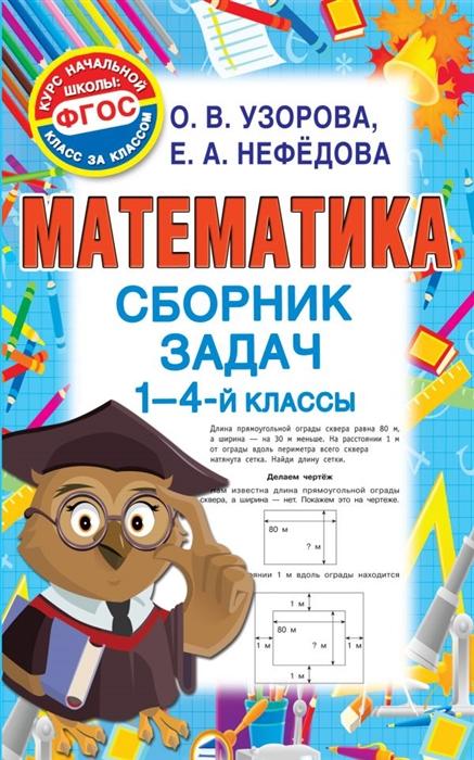 Узорова О., Нефедова Е. Математика Сборник задач 1 - 4 класс узорова о нефедова е математика итоговое тестир 1 4 кл