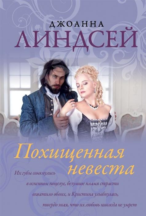 Линдсей Д. Похищенная невеста линдсей д милая плутовка роман