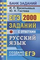 ЕГЭ. 2000 заданий с ответами по русскому языку. Все задания части 1. Более 2000 заданий. Задания 1-26. Информация о текстах. Ответы