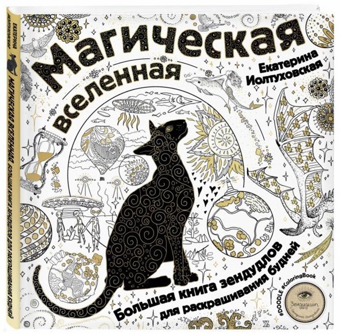 Иолтуховская Е. Магическая вселенная Большая книга зендудлов для раскрашивания будней скоробогатова е большая книга заговоров для женщин