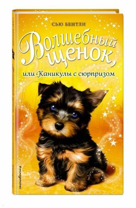 Бентли С. Волшебный щенок или Каникулы с сюрпризом стоимость