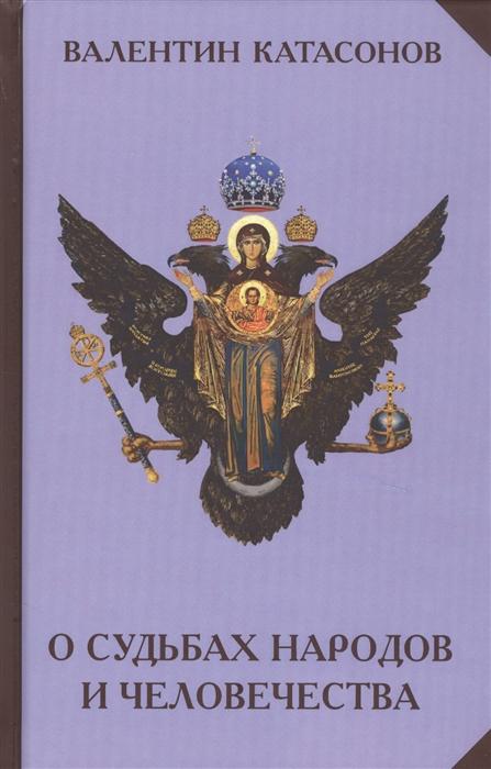 Катасонов В. О судьбах народов и человечества