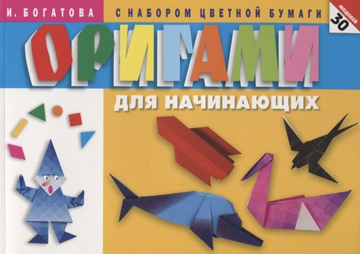 Купить Оригами для начинающих с набором цветной бумаги 30 моделей, Мартин, Поделки и модели из бумаги. Аппликация. Оригами