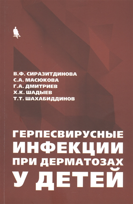 цена на Сиразитдинова В., Масюкова С., Дмитриев Г., Шахабиддинов Т. Герпесвирусные инфекции при дерматозах у детей