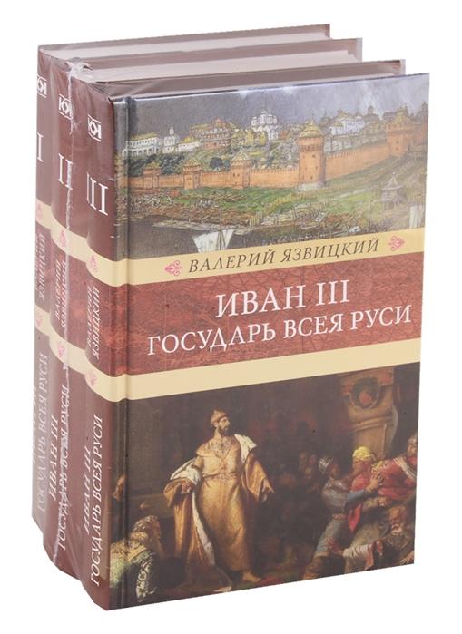 Язвицкий В. Иван III - государь всея Руси комплект из 3 книг сергей виватенко владимир мономах первый государь всея руси