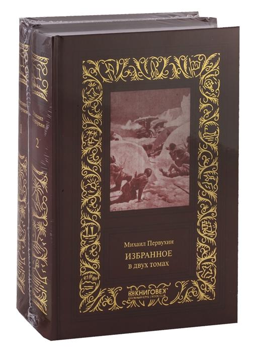 Первухин М. Избранное В 2 томах комплект из 2 книг алексей толстой избранное в 2 томах комплект