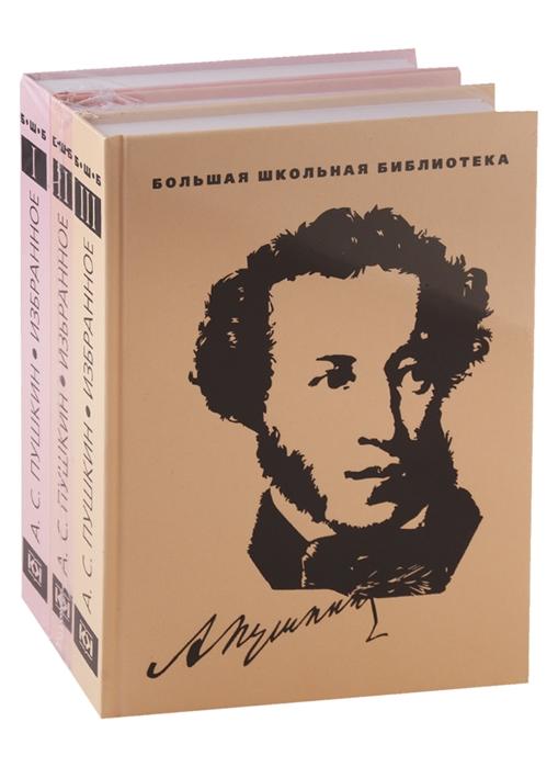 цена на Пушкин А. Избранное В 3 томах комплект из 3 книг