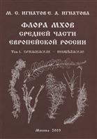Флора мхов средней части Европейской России. Том 1. Sphaghaceae - Hedwigiaceae