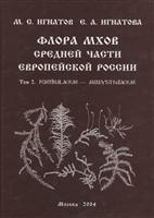 Флора мхов средней части Европейской России. Том 2. Fontihalaceae - Amblysteciaceae