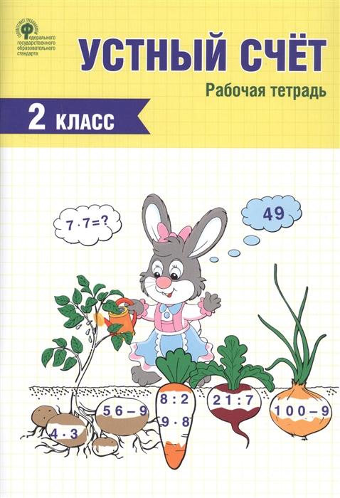Яценко И. (сост.) Устный счет 2 класс Рабочая тетрадь