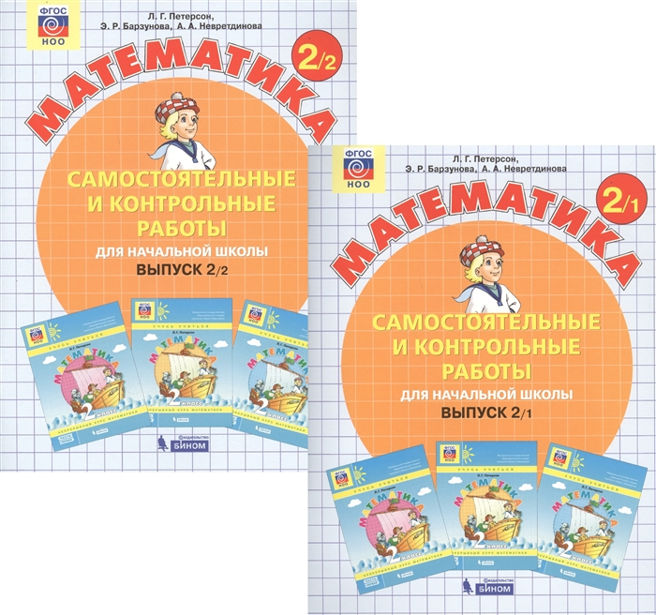 Математика Самостоятельные и контрольные работы для начальной школы Выпуск 2 комплект из 2-х книг