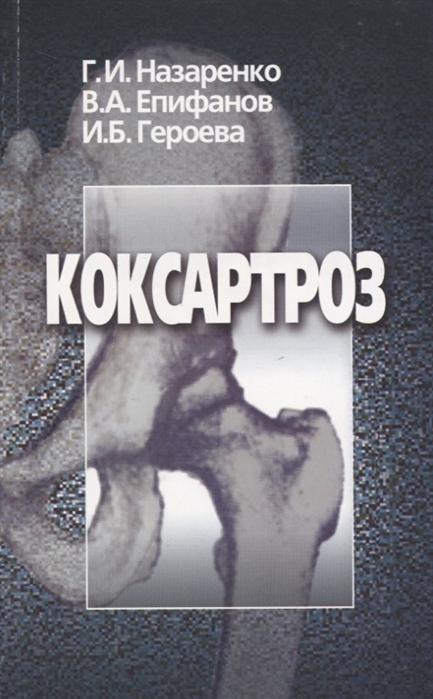 Назаренко Г., Епифанов В., Героева И. Коксартроз епифанов а ачкасов е епифанов в медицинская реабилитация учебник