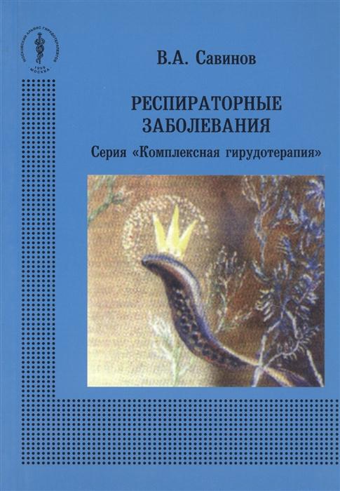 Савинов В. Респираторные заболевания савинов в комплексная гирудотерапия медицина нового поколения