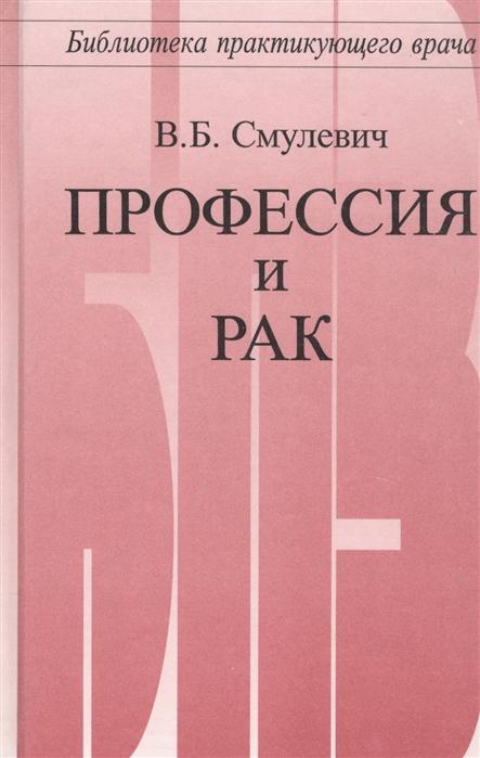 Смулевич В. Профессия и рак