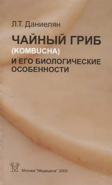 Чайный гриб Kombucha и его биологические особенности