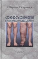 Слоновость конечностей и наружных половых органов