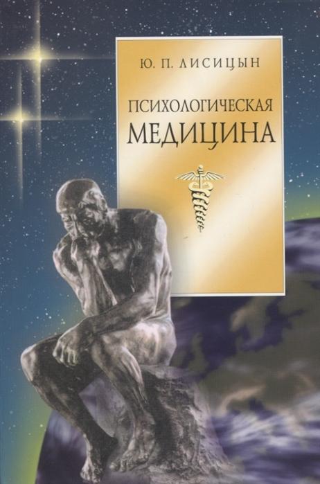 Лисицын Ю. Психологическая медицина