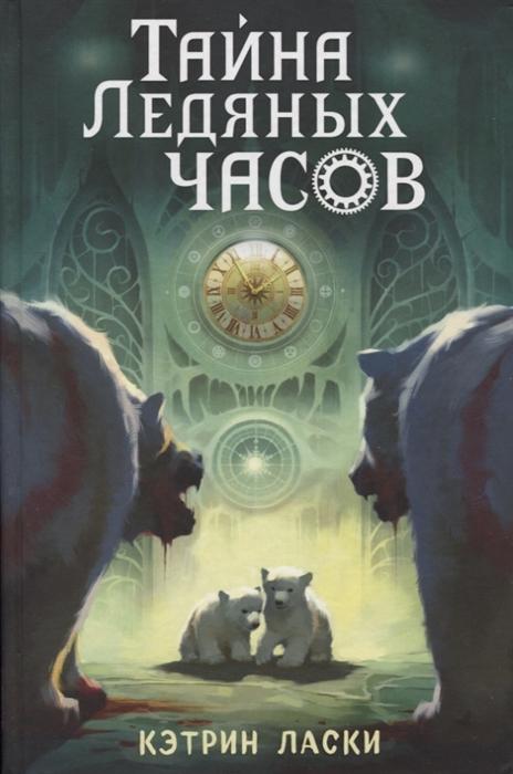 Купить Тайна Ледяных часов Повесть, Эксмо, Детская фантастика