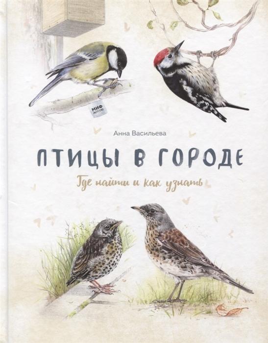Купить Птицы в городе Где найти и как узнать, Манн, Иванов и Фербер, Естественные науки