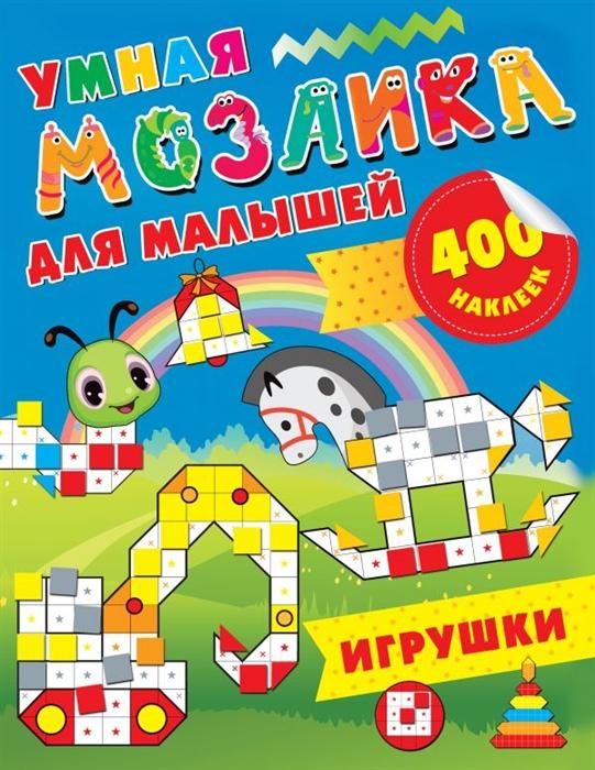 Глотова М. (илл.) Игрушки 400 наклеек немирова г илл игрушки