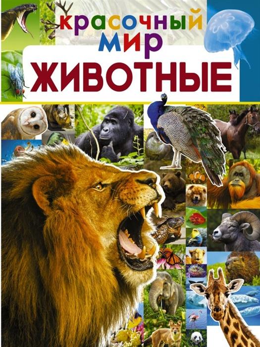 Вайткене Л., Филиппова М. Животные вайткене л филиппова м настольная книга юного ученого
