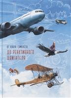 От ковра-самолета до реактивного двигателя