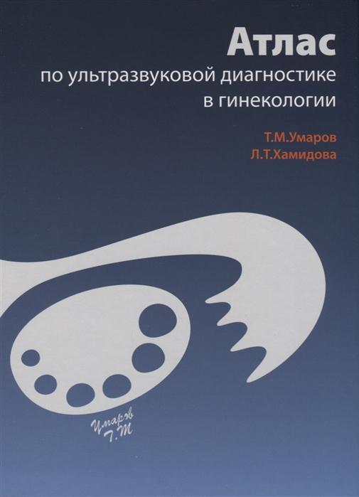 Умаров Т., Хамидова Л. Атлас по ультразвуковой диагностике в гинекологии