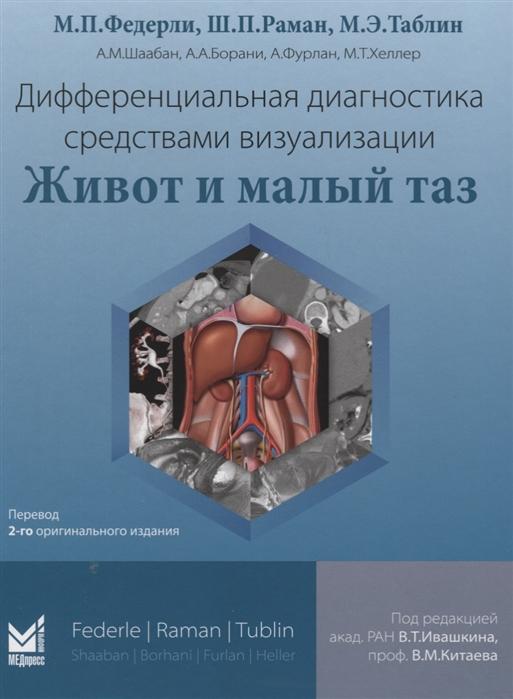 Федерли М., Раман Ш., Таблин М. и др. Дифференциальная диагностика средствами визуализации Живот малый таз